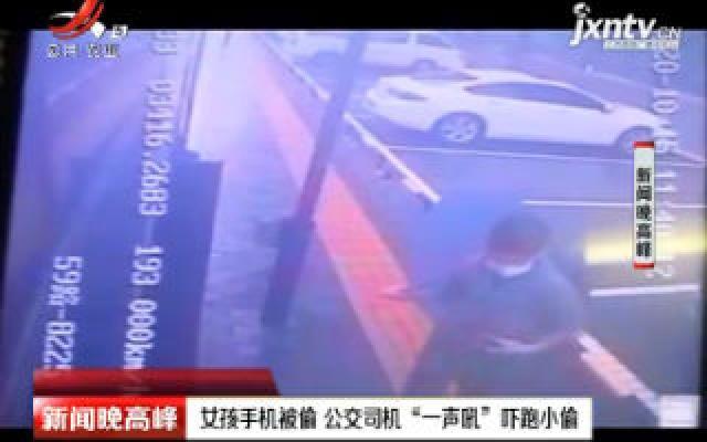 """陕西咸阳:女孩手机被偷 公交司机""""一声吼""""吓跑小偷"""