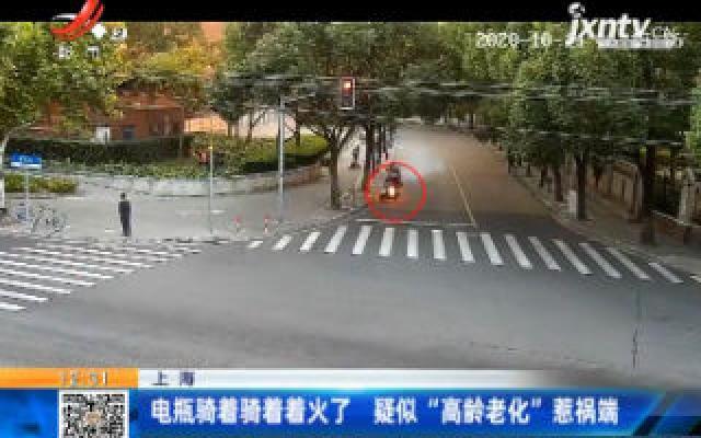 """上海:电瓶骑着骑着着火了 疑似""""高龄老化""""惹祸端"""
