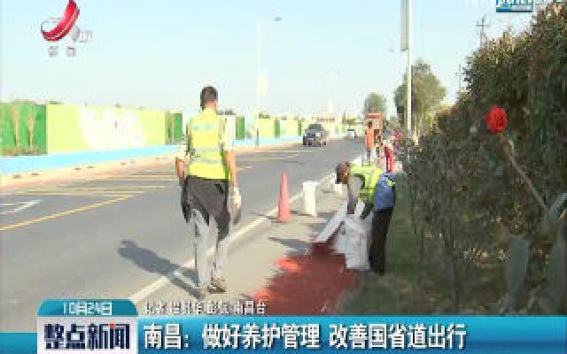 南昌:做好养护管理 改善国省道出行