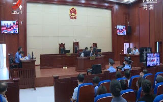【扫黑除恶在行动】丰城一涉黑组织一审宣判 29人获刑