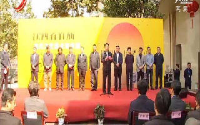 江西省首届当代工艺美术双年展在鹰潭市开展