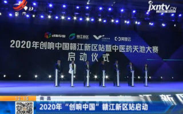 """南昌:2020年""""创响中国""""赣江新区站启动"""