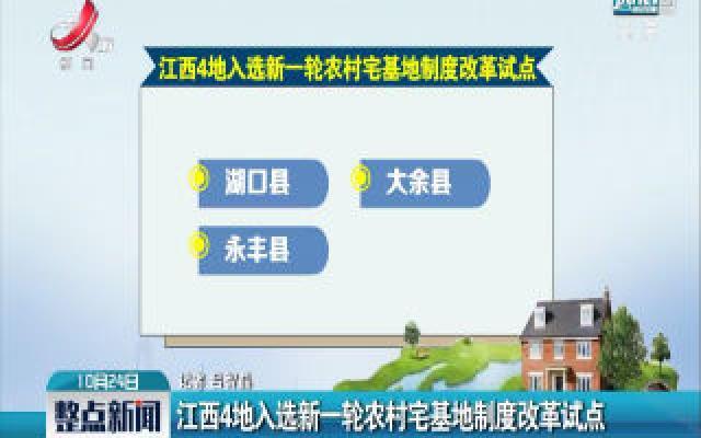 江西4地入选新一轮农村宅基地制度改革试点