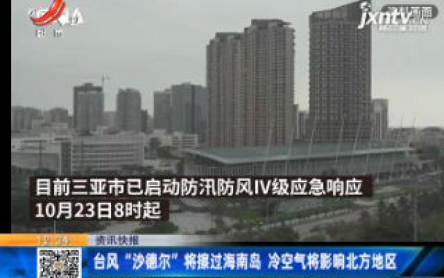 """台风""""沙德尔""""将擦过海南岛 冷空气将影响北方地区"""