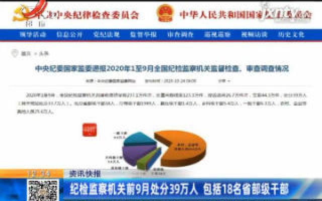 纪检监察机关前9月处分39万人 包括18名省部级干部