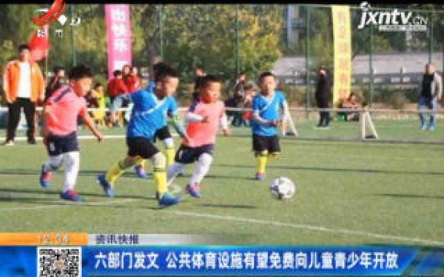 六部门发文 公共体育设施有望免费向儿童青少年开放