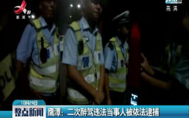 鹰潭:二次醉驾违法当事人被依法逮捕