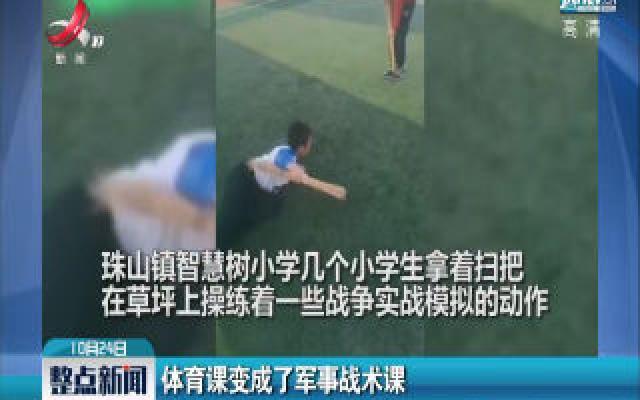 湖南:体育课变成了军事战术课