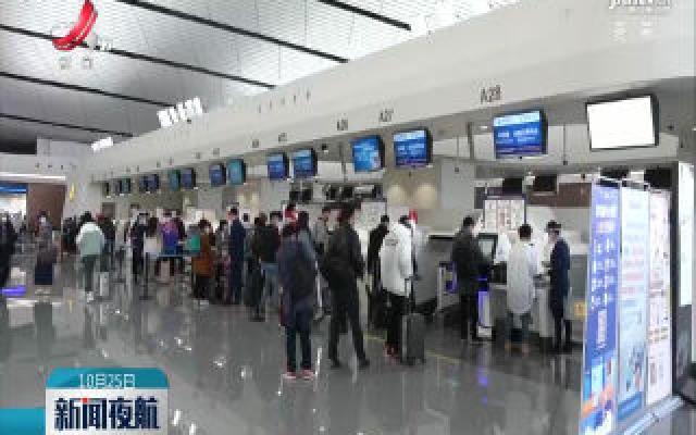 北京大兴机场开启冬航季