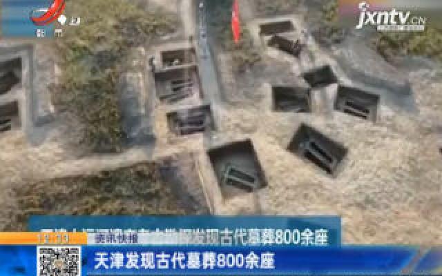 天津发现古代墓葬800余座