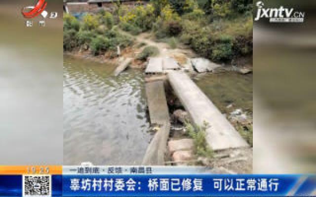 【一追到底·反馈·南昌县】辜坊村村委会:桥面已修复 可以正常通行