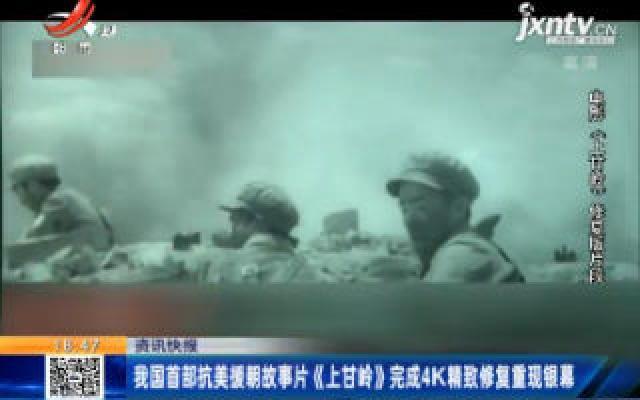 我国首部抗美援朝故事片《上甘岭》完成4K精致修复重现银幕