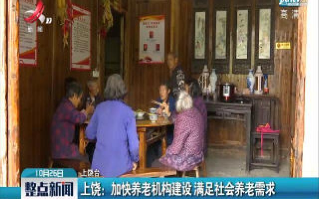 上饶:加快养老机构建设 满足社会养老需求