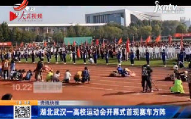 湖北武汉一高校运动会开幕式首现赛车方阵