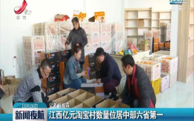 江西亿元淘宝村数量位居中部六省第一