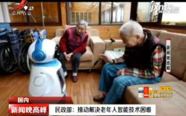 民政部:推动解决老年人智能技术困难