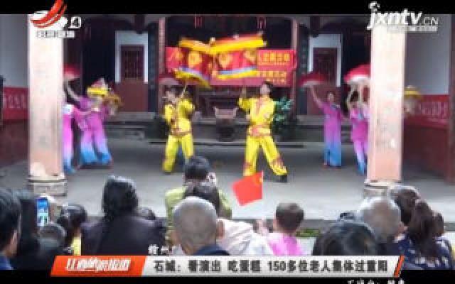 赣州石城:看演出 吃蛋糕 150多位老人集体过重阳