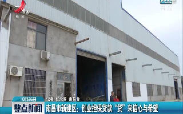 """南昌市新建区:创业担保贷款""""贷"""" 来信心与希望"""