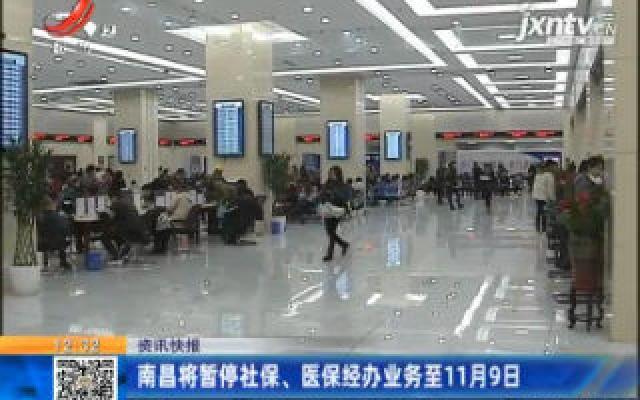 南昌将暂停社保、医保经办业务至11月9日