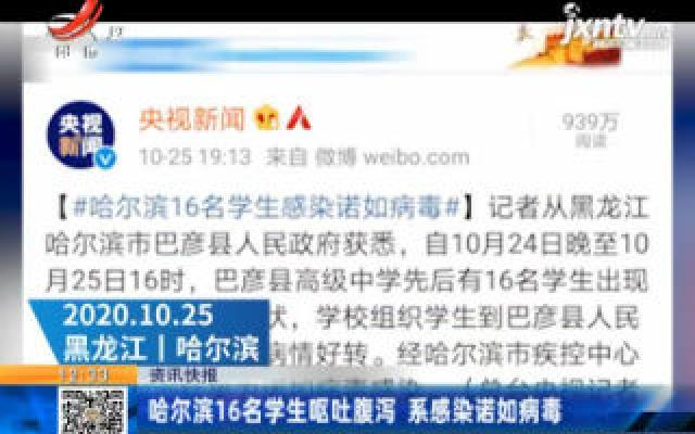哈尔滨16名学生呕吐腹泻 系感染诺如病毒