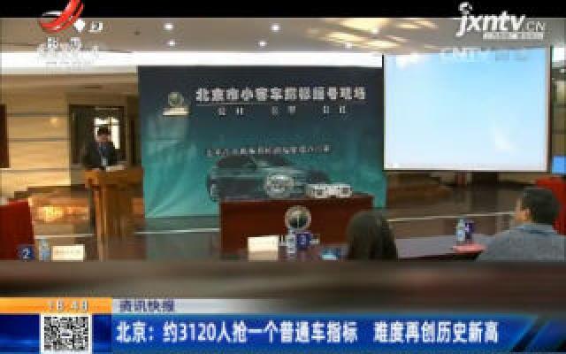 北京:约3120人抢一个普通车指标 难度再创历史新高