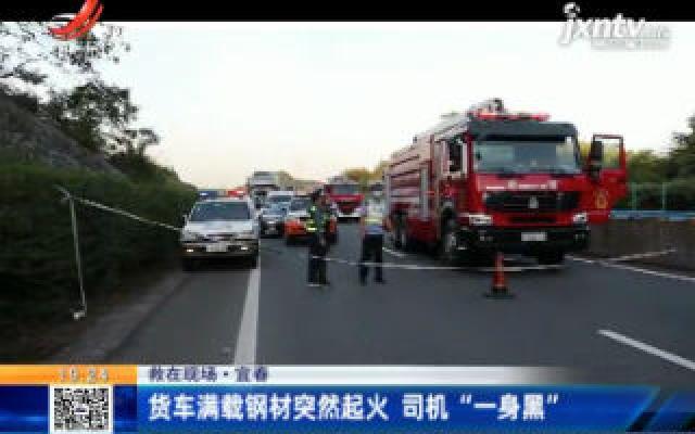 """宜春:货车满载钢材突然起火 司机""""一身黑"""""""