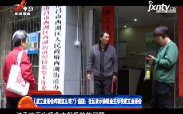 《成立业委会咋就这么难?》追踪·南昌:社区表示协助业主尽快成立业委会