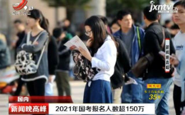 2021年国考报名人数超150万
