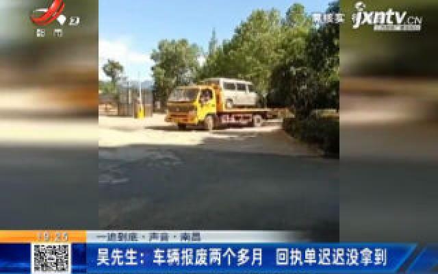 【一追到底·声音·南昌】吴先生:车辆报废两个多月 回执单迟迟没拿到