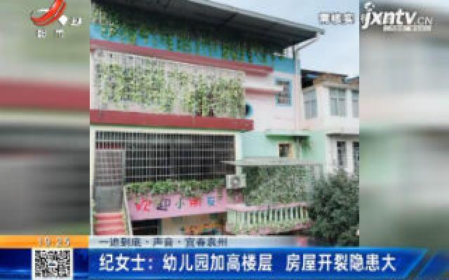【一追到底·声音·宜春袁州】纪女士:幼儿园加高楼层 房屋开裂隐患大