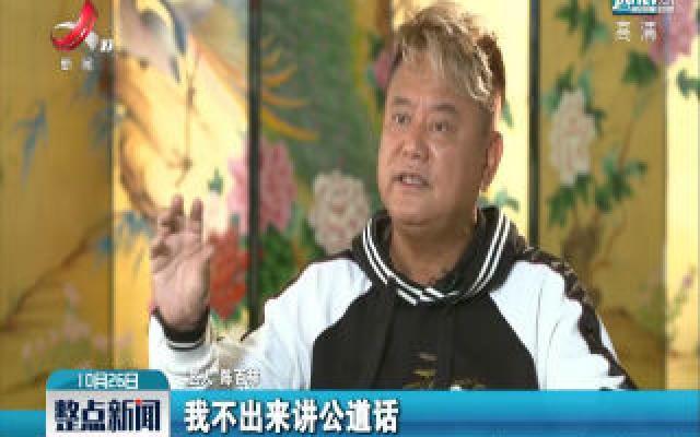 香港艺人陈百祥:我的人生黑白分明