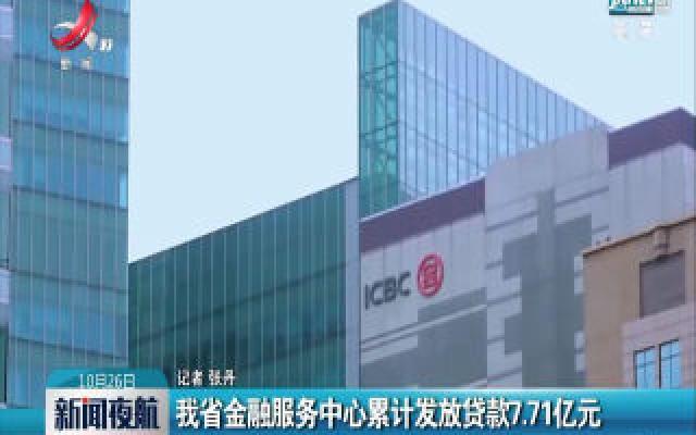 江西省金融服务中心累计发放贷款7.71亿元