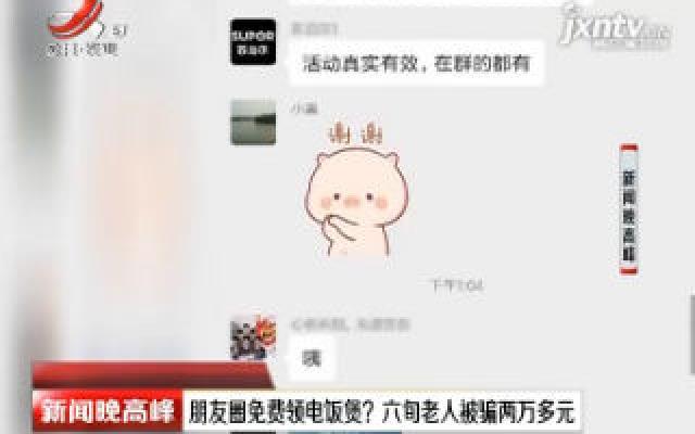 武汉:朋友圈免费领电饭煲? 六旬老人被骗两万多元