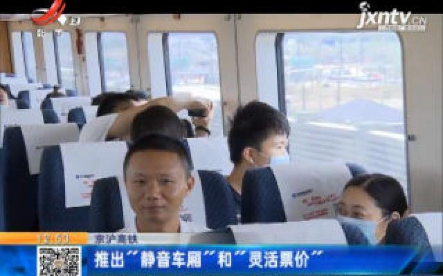 """京沪高铁:推出""""静音车厢""""和""""灵活票价"""
