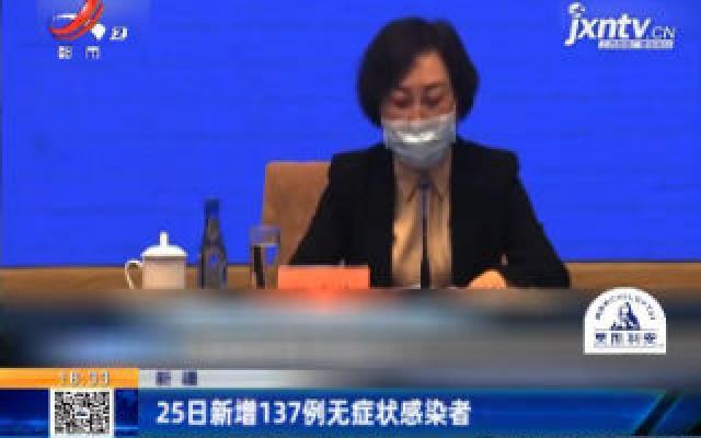 新疆:25日新增137例无症状感染者