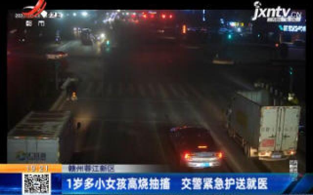 赣州蓉江新区:1岁多小女孩高烧抽搐 交警紧急护送就医