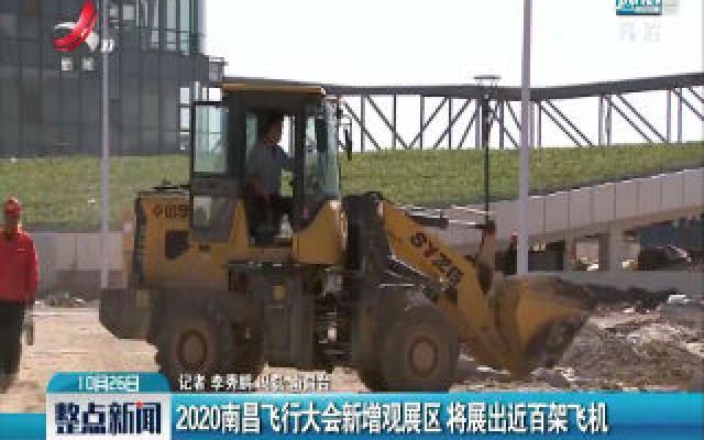 2020南昌飞行大会新增观展区 将展出近百架飞机
