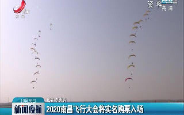 2020南昌飞行大会将实名购票入场