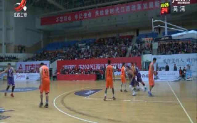 2020江西省男子篮球联赛开赛