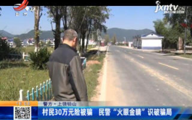 """上饶铅山:村民30万元险被骗 民警""""火眼金睛""""识破骗局"""