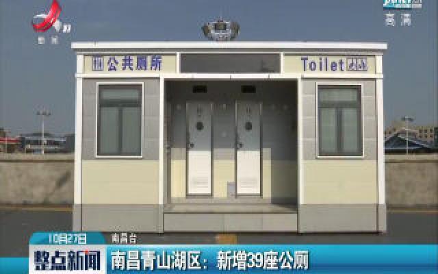 南昌青山湖区:新增39座公厕