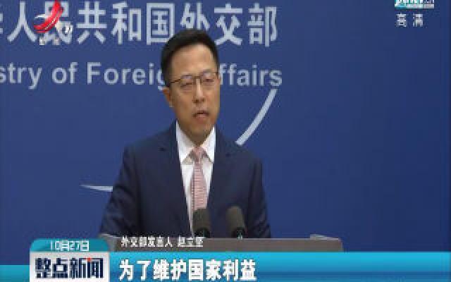 中方决定对参与对台军售的美国企业、个人和实体实施制裁