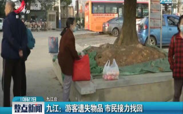九江:游客遗失物品 市民接力找回