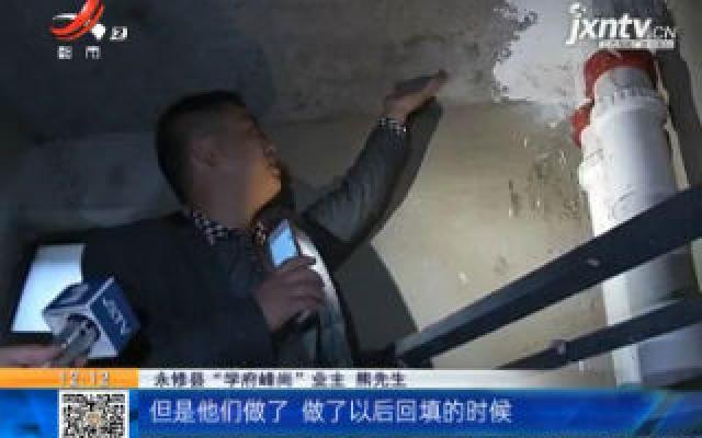 【都市消费调查】九江永修·学府峰尚:卫生间漏水迟迟修不好 业主质疑管道装错了
