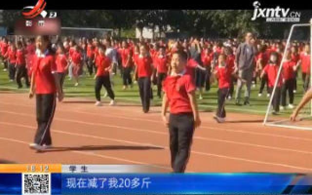 山东德州:小学生课间操跳鬼步舞 减重20斤
