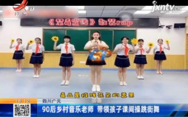 四川广元:90后乡村音乐老师 带领孩子课间操跳街舞