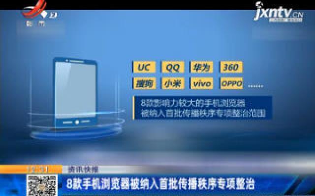8款手机浏览器被纳入首批传播秩序专项整治