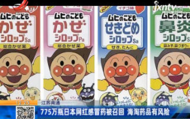 江苏南通:775万瓶日本网红感冒药被召回 海淘药品有风险