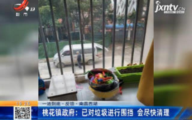 【一追到底·反馈】南昌西湖·桃花镇政府:已对垃圾进行围挡 会尽快清理