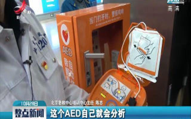 北京:地铁安装AED急救设备